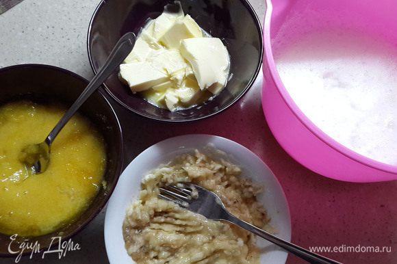 Взбить желтки с половиной сахара до однородной массы. Взбить белки с остальной частью сахара. Мягкие спелые бананы размять вилкой.