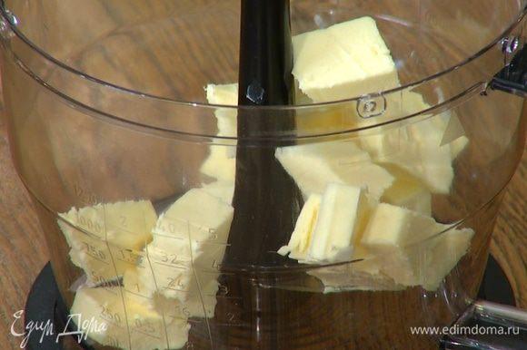 Предварительно охлажденное сливочное масло нарезать небольшими кубиками.