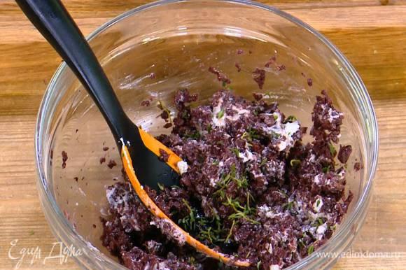 Измельченные оливки соединить с козьим сыром и листьями тимьяна, все размять.