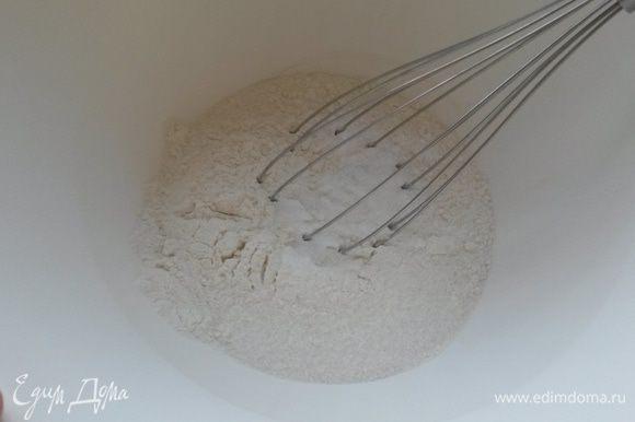 Включаем духовку на 210°С. Смешиваем венчиком муку, разрыхлитель, соль и сахар.
