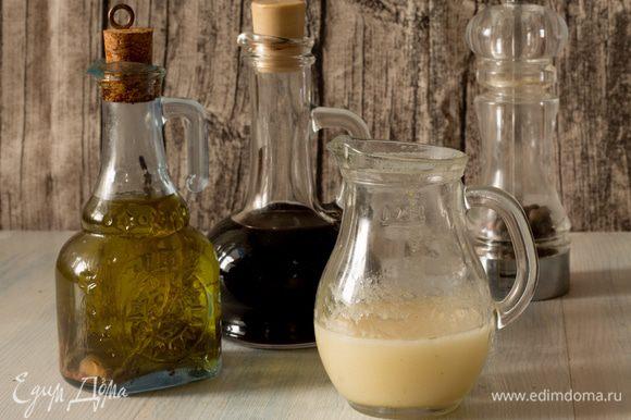 У меня всегда есть в запасе некоторое количество этой заправки, наряду с бальзамиком и ароматизированным оливковым маслом.