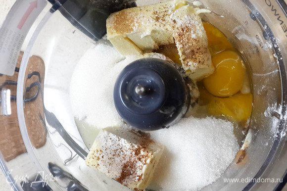 Взбить в блендере (с помощью насадки-ножа) яйцо, сахар, ванилин, охлажденное ( у меня в холодильнике температура +2 градуса) масло кусками. Просеять в массу разрыхлитель, корицу и муку.
