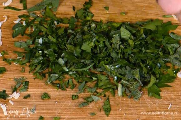 Петрушку и 2–3 листа шалфея очень мелко порубить.