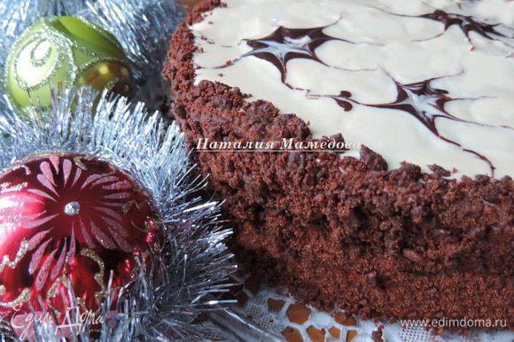 Когда мусс застынет, торт готов и его можно есть. Мне захотелось торт украсить дополнительно. Верх торта я покрыла белой глазурью. Для ее приготовления растопить белый шоколад со сливочным маслом и молоком, дать остыть до комнатной температуры и вылить на верх торта. По белой глазури я нарисовала разводы растопленным черным шоколадом с добавлением небольшого количества рафинированного растительного масла. Бока торта обсыпала трюфельной крошкой (можно взять вафли, печенье, бисквитную крошку, орехи, — все, что будет под рукой и покажется уместным).