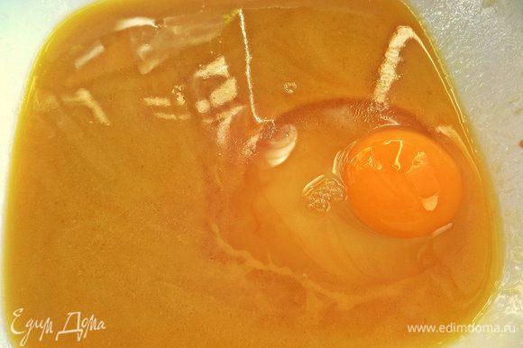 Теперь вбиваем яйцо, перемешиваем.