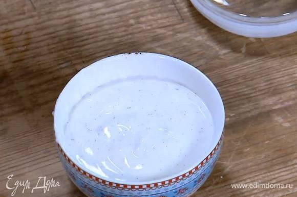 Приготовить соус, перемешав йогурт с зернами ванили.