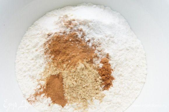 Духовку разогреть до 200°С. В миске смешать муку, пряности, соль, разрыхлитель и соду.