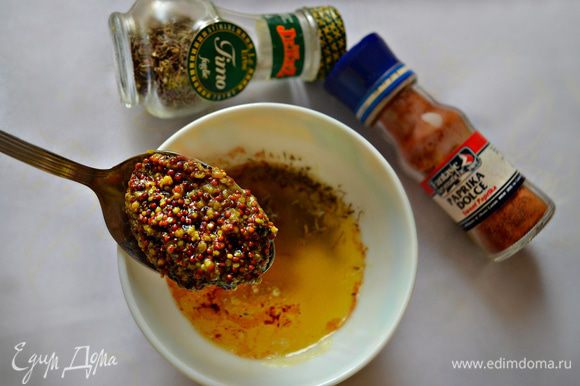 Сливочное масло растопите в пиале. Добавьте паприку, тимьян, горчицу, соль, свежемолотый чёрный перец и хорошо перемешайте.