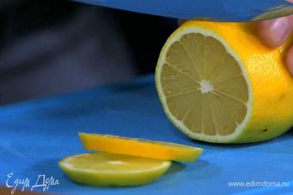Одну половинку лимона нарезать кружками, из другой половинки выжать сок.