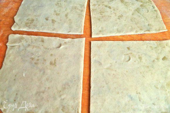 Перед выпечкой тесто достаём и держим при комнатной температуре, пока готовим начинку. Затем раскатываем в квадрат и делим на 4 квадратика. Повторяю, здесь только треть всего объёма теста!
