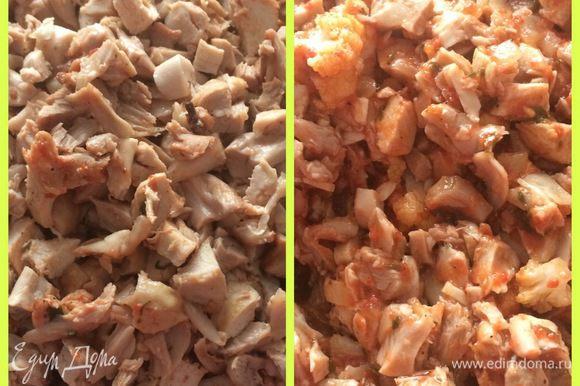 Остывшее мясо снимаем с кости, очищаем от кожицы и нарезаем кубиком. Смешиваем с соусом.