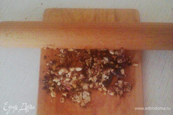 Остывшие орехи измельчить скалкой.