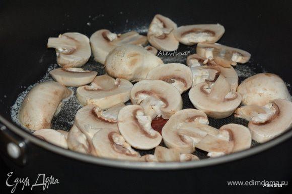 Разогреть духовку до 230°C. Смазать маслом блюдо для запекания. Разогреть сковороду с маслом 2 ст.л. Добавить очищенные и нарезанные грибы. Готовить, помешивая примерно 10 мин.