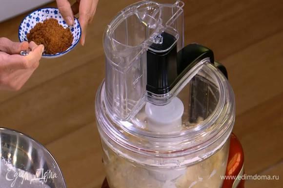 В чаше комбайна соединить муку с разрыхлителем, сахар и сливочное масло, все измельчить. Не выключая комбайна, добавить мускатный орех, корицу, гвоздику и имбирь.