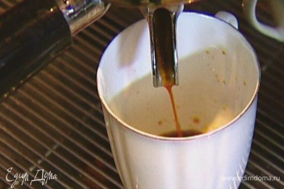 Сварить крепкий кофе.