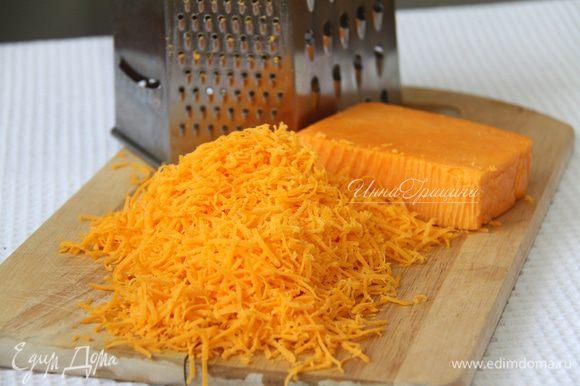 Сыр чеддер натереть на мелкой тёрке.