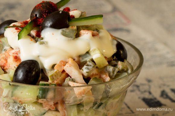 Готовый салат украшаем маслинами и щепоткой молотой паприки.