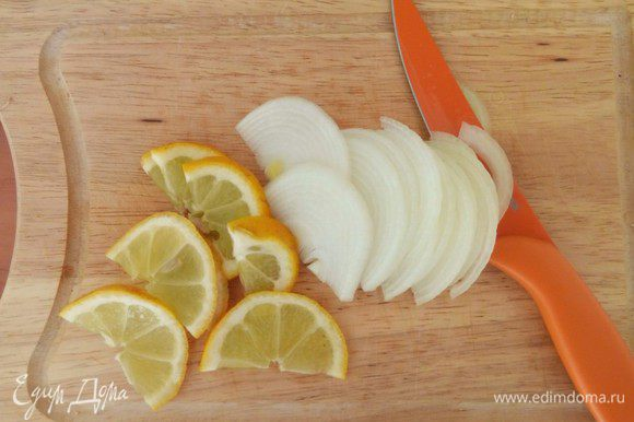 Лук нарезаем полукольцами. Половину лимона нарезаем полукруглыми дольками.