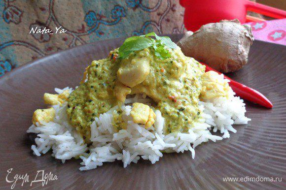 На тарелку выкладываем рис, сверху риса — курицу и поливаем все карри. Это безумно вкусно!