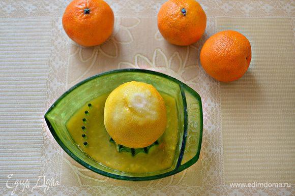 Выжмите сок лимона и сок мандарина.