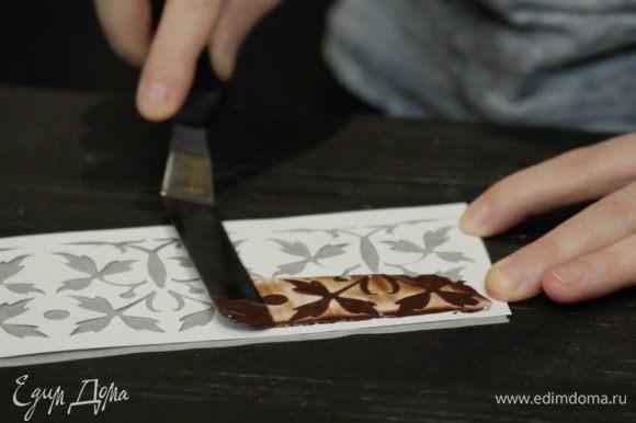 На этом торт готов. Но я решила ещё сделать ажурный бортик из шоколада. Для этого понадобится трафарет, пекарская бумага и немного шоколада или глазури. Растапливаем шоколад/глазурь, вырезаем по форме полоску пекарской бумаги. Сверху кладём трафарет и с помощью шпателя распределяем и убираем излишки шоколада по трафарету. Оставляем шоколад немного застыть.