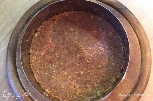 В форму (16 см в диаметре) выкладываем крошку и плотно утрамбовываем ее стаканом или ложкой. Отправляем в холодильник.