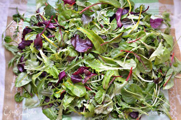 Листья салата помойте, просушите на полотенце.