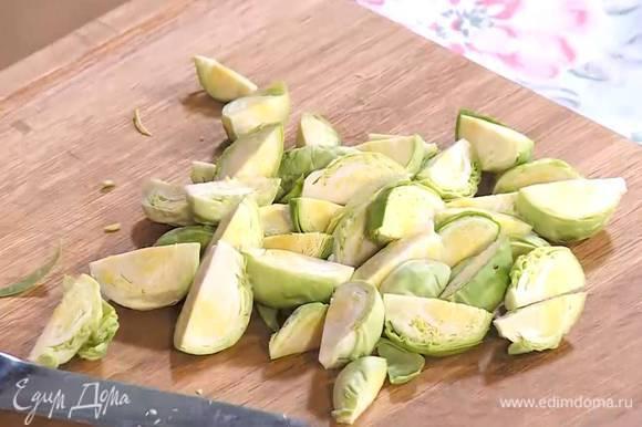 Кочешки брюссельской капусты разрезать на 4 части.