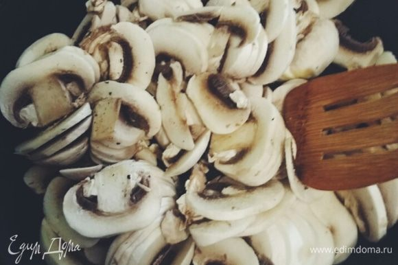 Обжариваем грибы 10 минут.