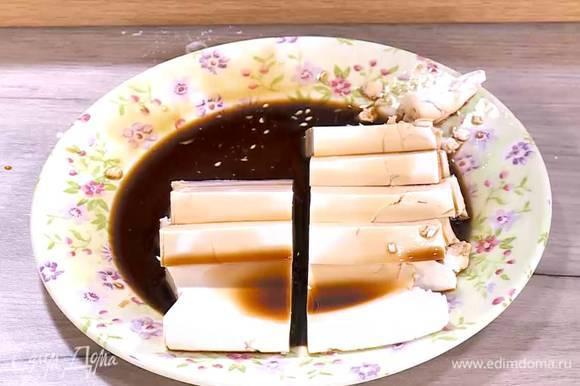 Тофу нарезать небольшими брусочками, полить 2 ст. ложками соевого соуса и дать постоять 10‒15 минут.