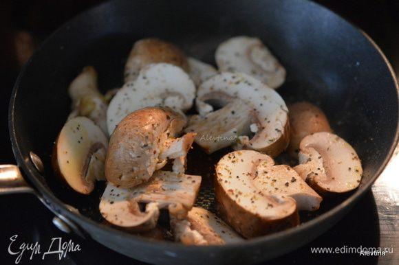 Обжарить грибы ,посолив и поперчив на растительном масле 5-7 минут.