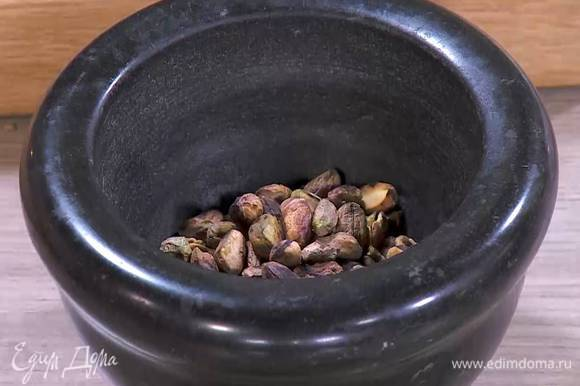 Фисташки подсушить на отдельной разогретой сковороде, а затем слегка измельчить в ступке.