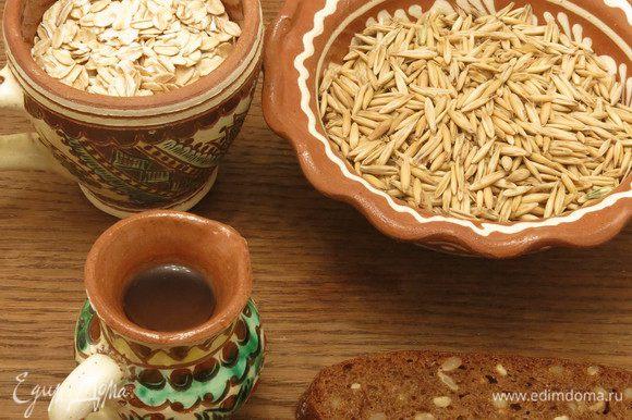 Готовим геркулес — не экстра, овес, воду и хлеб.