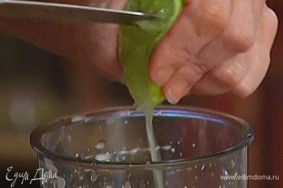 Из лайма выжать 1 ст. ложку сока.