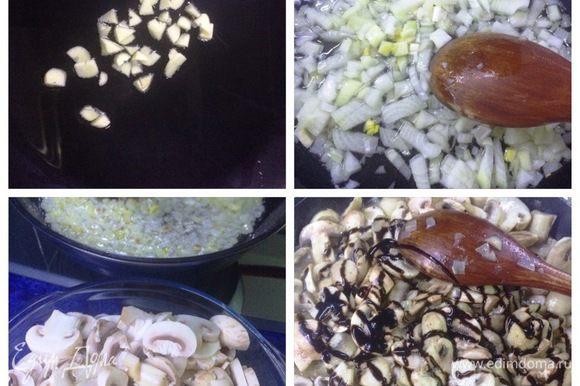Пока маринуется мясо займемся грибной начинкой. Грибы помыть почистить, нарезать пластинами. Чеснок и лук почистить, нарезать. В сковороду с растительным маслом отправить чеснок, обжарить его, затем вынуть. Туда же отправить лук и пожарить до прозрачности. К луку добавить грибы и потушить. Солим, перчим по вкусу, добавляем бальзамический соус или соевый.