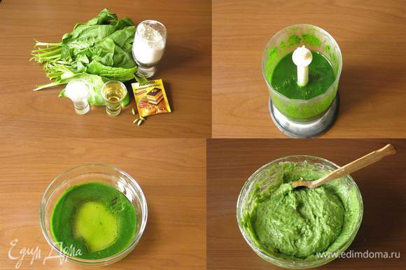 Зеленое, шпинатное тесто. Добавка — кардамон, самый яркий вкус. Готовим шпинат — отвариваем 5-7 минут, вынимаем его в холодную воду, отжимаем и перемалываем, объем жидкости 190 мл, доливаем при необходимости отвар, вливаем масло, растворяем сахар, кладем измельченный кардамон. Вмешиваем муку с разрыхлителем и солью.