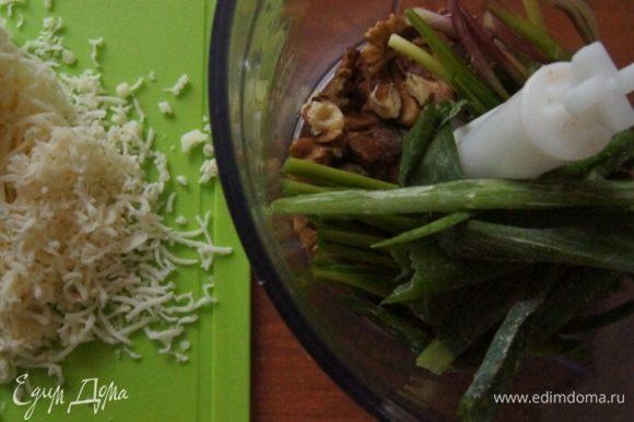 Сначала приготовим соус-заправку. В измельчителе соединить черемшу, орехи, зеленый лук, укроп. Сыр натереть на мелкой терке. Взбить все вместе.