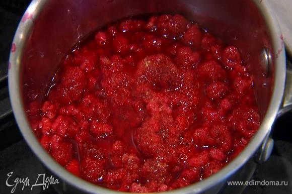 Размороженную малину вместе с выделившимся соком выложить в небольшую кастрюлю, добавить оставшийся сахар и уварить все на огне, затем слегка остудить.