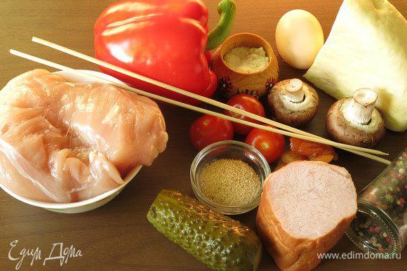 Грудка куриная, буженина, сулугуни, огурец соленый, перец, курага (первоначальный вариант чернослив), шампиньоны, соль, перец.
