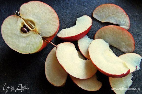 Яблоко чистим, делим на тонкие дольки.