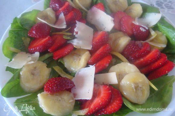 На блюдо выкладываем листья шпината, бананы,клубнику полить салат заправкой и выложить тонко нарезанные пластинки сыра. Приятного аппетита!
