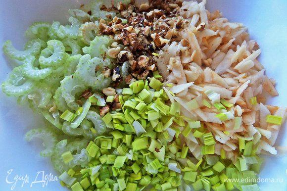 Соединяем сельдерей, яблоко, орехи, лук.