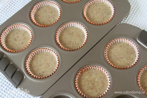 Разлить тесто в формочки для маффинов (мне нравится с бумажными вкладышами), не доливая до края на 1 см.