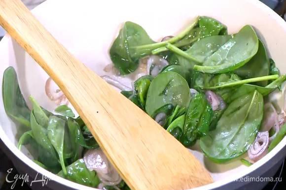 Шпинат добавить в сковороду с луком и дать ему поплыть.