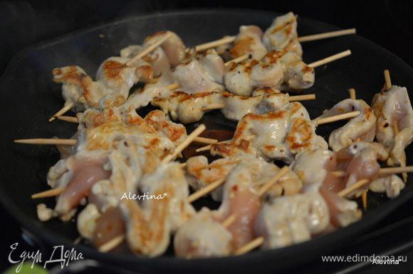 Готовим шашлычки на грильной сковороде смазав маслом или гриле, 1-2 минуты сторона.