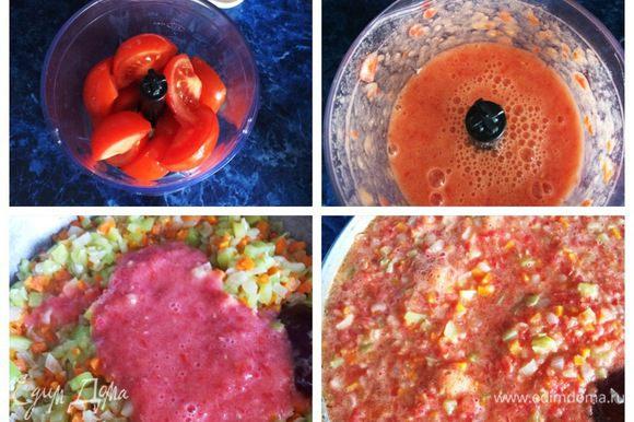 Измельчаем помидоры в блендере порциями и добавляем в сковороду. Доводим до кипения и уменьшаем огонь.
