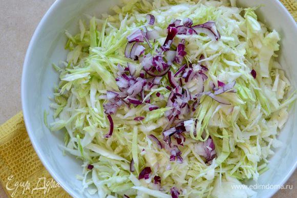 Я еще от себя добавляю в салат немного красного лука — половинку небольшой луковицы (по желанию).
