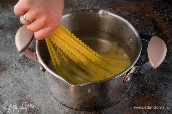 Предварительно отварите пасту в подсоленной воде.
