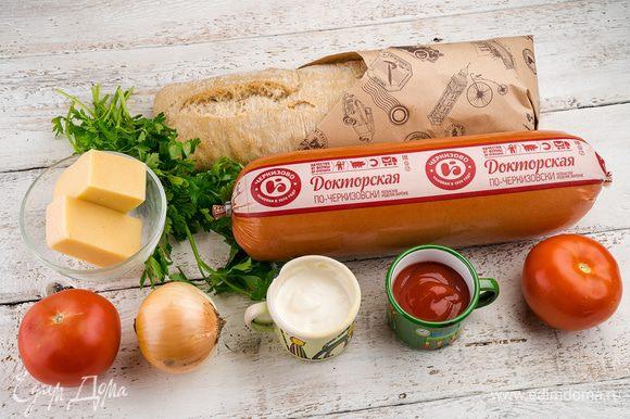 Для приготовления сэндвича нам понадобятся следующие ингредиенты.
