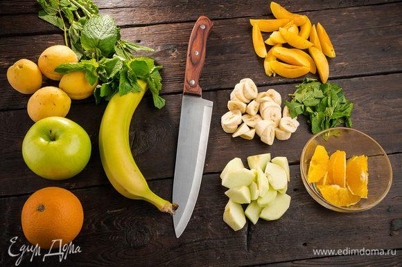 Хорошо промойте изюм и дайте ему высохнуть. Из яблока удалить сердцевину и нарезать крупными кусочками. Банан нарежьте кружками. Апельсин разрежьте пополам и каждую половину еще на 2 части. Очистите от кожуры и нарежьте на средние кусочки.